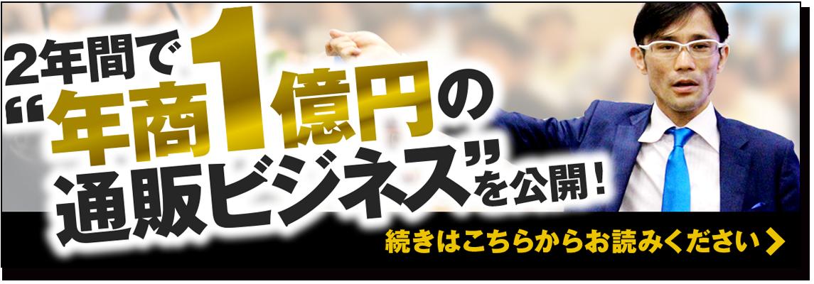 """2年で""""年商1億円の通販ビジネス""""を作る方法を公開!"""
