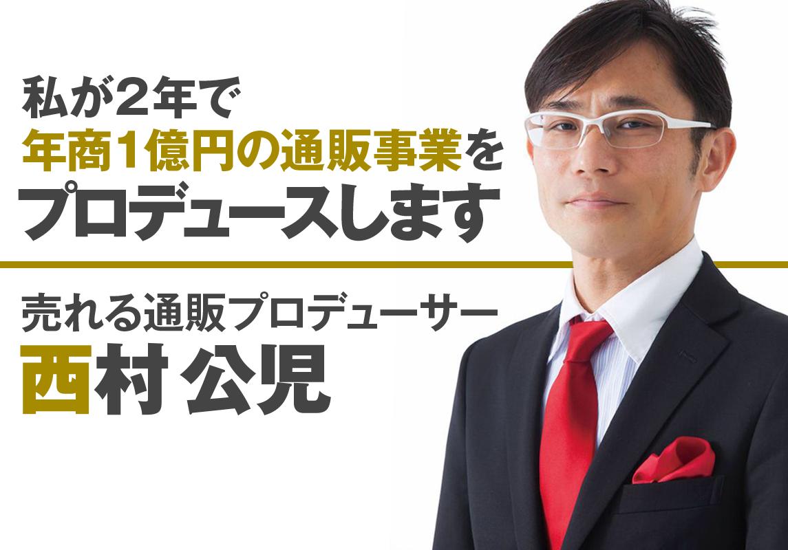 売れる通販プロデューサー  西村公児