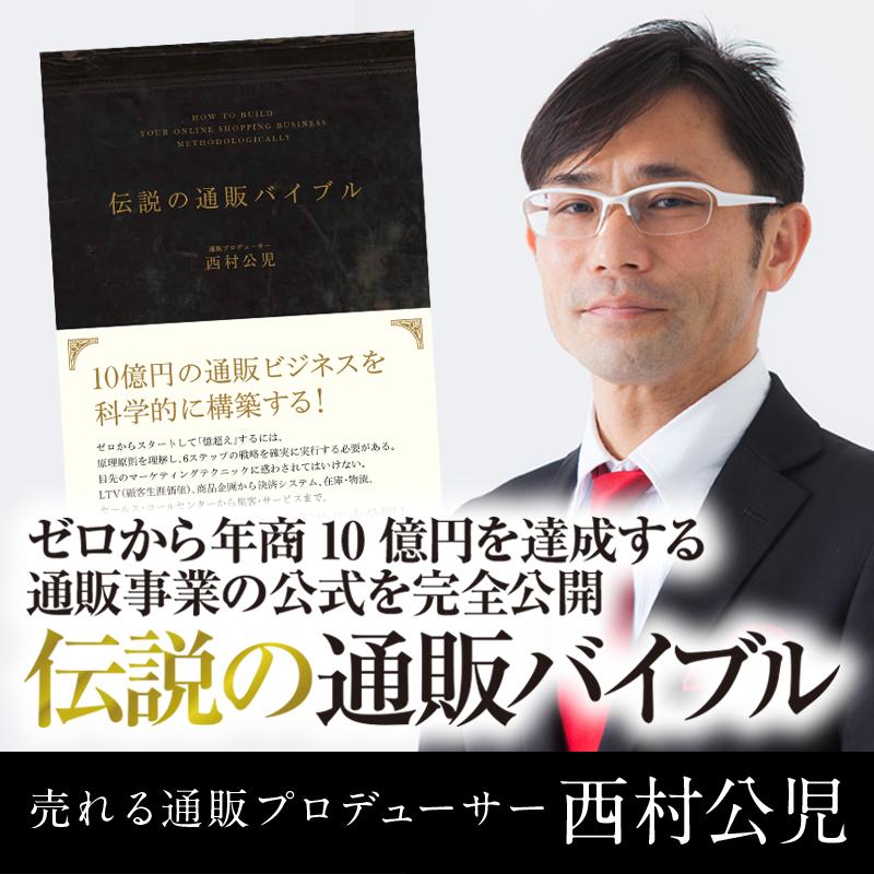 ゼロから年商10億円を達成する通販事業の公式を完全公開